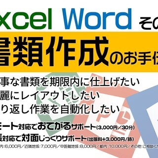 Excel、Wordの書類作成お手伝いします(3,240円/30分)