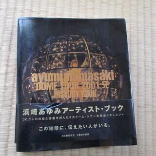 浜崎あゆみ アーティストブック DOME TOUR 2001 H...