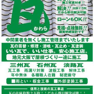 千葉県内の業者様も御依頼受けます‼️✨2週間以内に完了します✨波板、瓦、屋根、ブロック、外構、他社のお見積もりより必ず下がります!‼️ − 千葉県