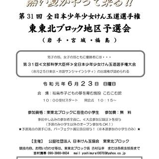 第31回全日本少年少女けん玉道選手権大会 東東北ブロック地区予選会