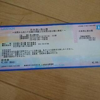 本日のチケット『日本酒と西公園』