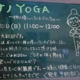 ヒナノヨガ イベント in 世羅