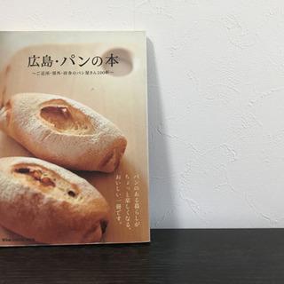 広島・パンの本