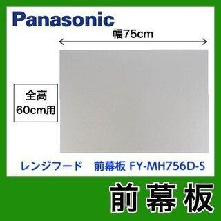 【未使用】Panasonic レンジフード用幕板 FY-MH75...