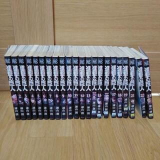進撃の巨人  漫画 1巻〜23巻 ※20巻だけ欠品