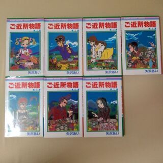 マンガ「ご近所物語」全7巻セット★美品
