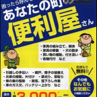泉州の便利屋❗️時間3000円〜