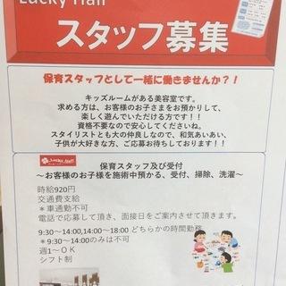 ラッキーヘアーイオンタウン川西店では保育スタッフ&レセプション(受...