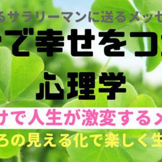 お気軽【心理学 勉強会】8/18