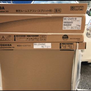 東芝エアコン大清快8〜10畳用2.5kw2017の画像