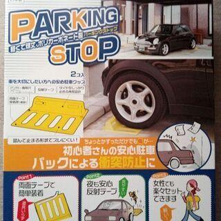 車止め(パーキングストップ)