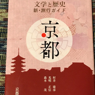 『文学と歴史』新・旅行ガイド【京都】地図付き