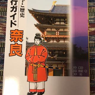 『文学と歴史』新・旅行ガイド【奈良】地図付き