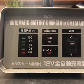 バッテリー充電器 訳あり