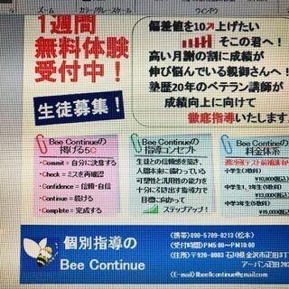 個別指導学習塾、地域密着型補習塾Bee Continue