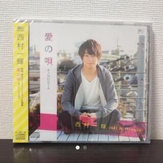 【新品】西村一輝 愛の唄 CD
