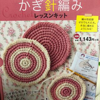 かぎ針編み レッスンキット