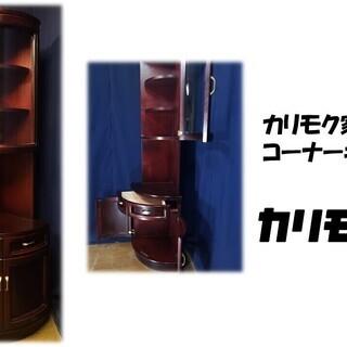 【F18 カリモク家具 コーナーキャビネット 飾り棚】