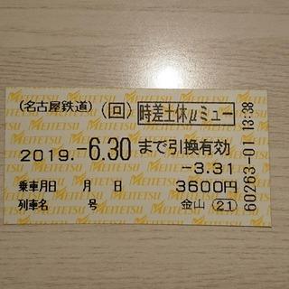 名古屋鉄道 時差土休 ミューチケット 回数券 6月末まで