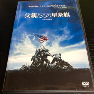 父親たちの星条旗DVD