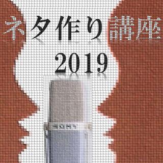 【ネタ作り講座2019 in 大分】参加者大募集中♪〜初心者の方...