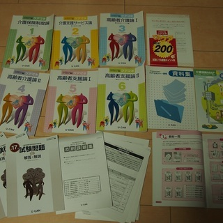 【値下げ600→500円】 ユーキャン U-CAN ケアマネージ...