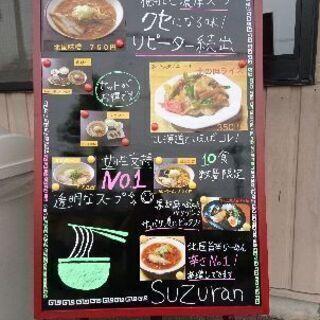 札幌ラーメン アルバイト急募!!
