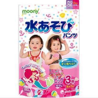 moony ムーニー 水あそびパンツ ビッグ 2枚 女の子