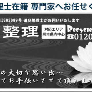 熊本での遺品整理(見積無料)生前整理・家財整理 仏壇処分の専門業者