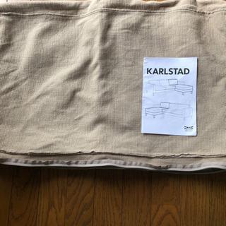 IKEA 3人掛けソファ(KARLSTAD)のカバー