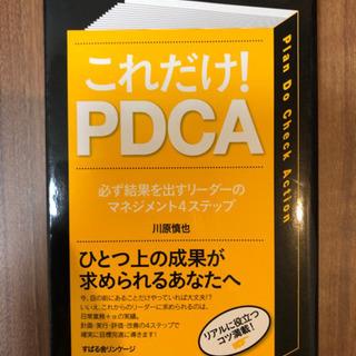 これだけ!PDCA 必ず結果を出すリーダーのマネジメント4ステップ