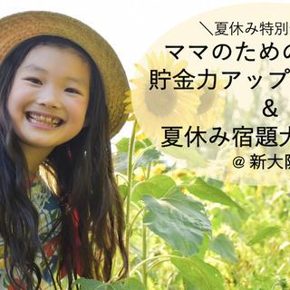 \夏休み特別企画/ ママのための劇的!貯金力アップセミナー & 夏...