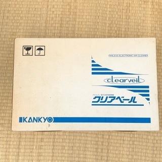 ファンレス/電子式空気清浄機 クリアベール JM3890)【取り...