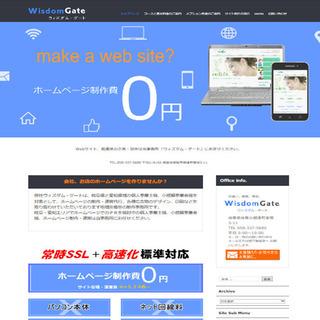 ホームページ制作費0円!お店、会社のホームページを作りませんか?
