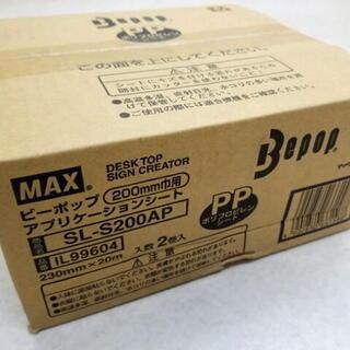 新品 ビーボップアプリケーションシート SL-S200AP 23...