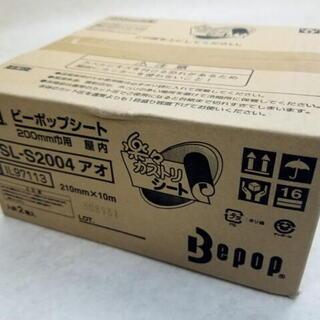 新品 ビーボップシート SL-S2004N アオ 210x10m...
