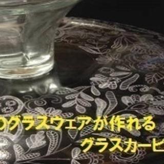 オリジナルのガラスウェアが作れるグラスカービング講座