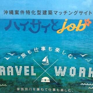 沖縄案件特化型建築マッチングサイトサイト🌸ハイサイとjob🌸
