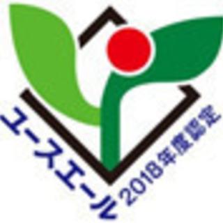 【神戸市灘区】グループホーム。「ゆとりの介護」で安心して働けます!...