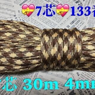 ★☆7芯 30m 4mm☆★133番★ パラコード★手芸とアウト...