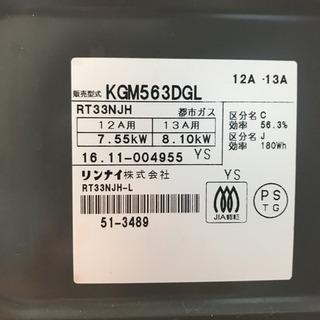リンナイ KGM563DG ガスコンロ − 神奈川県