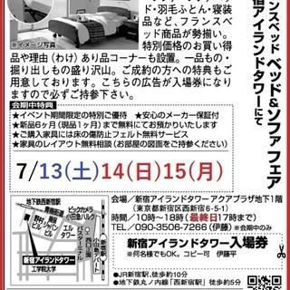 ★7/13(土)14(日)15(月)フランスベッド・新宿アイランド...
