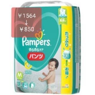 【パンツおむつ】 パンパースパンツ ウルトラジャンボパック M74枚