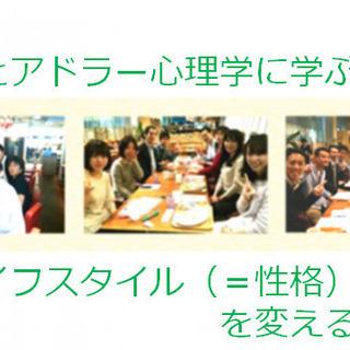 6/14(金)【小松】ブッダとアドラー心理学に学ぶ「ライフスタイ...