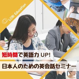 【10名様限定!】短時間で英語力UP!日本人のための英会話セミナー...