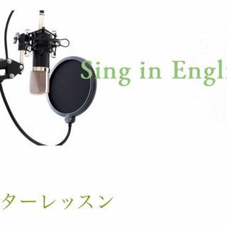 【全国】マンツーマン洋楽発音講座【オンライン】