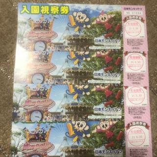 【⠀取り引き中】日本モンキーパーク 入園券