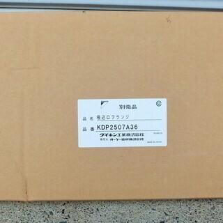 ☆オーケー器材 KDP2507A36 吸込口フランジ◆ダイキン工...