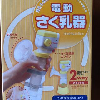 電動搾乳器