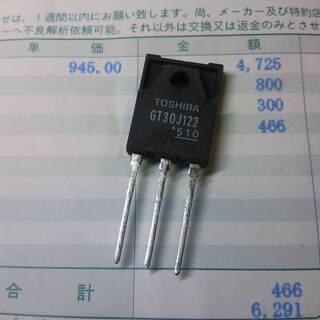 GT30J122 IGBT 新品 東芝半導体